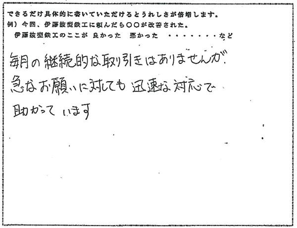 Y.Y様 抜き型 裁断機 名古屋