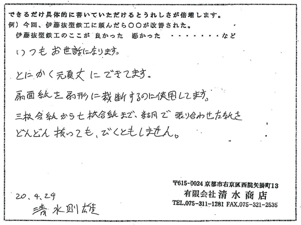 K.Y様 抜き型 裁断機 名古屋