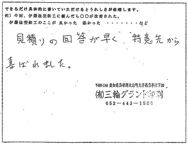 有限会社三輪グランド印刷 抜き型 裁断機 名古屋