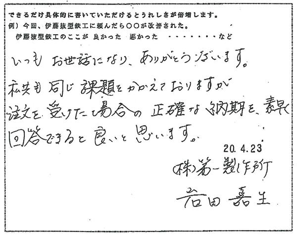 株式会社第一製作所 岩田嘉生様 抜き型 裁断機 名古屋