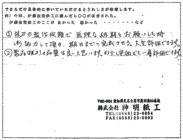 M.K様 抜き型 裁断機 名古屋