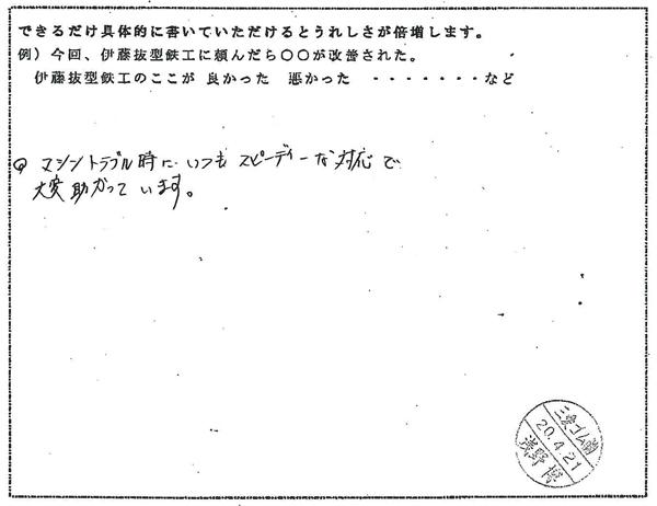 J.K様 抜き型 裁断機 名古屋
