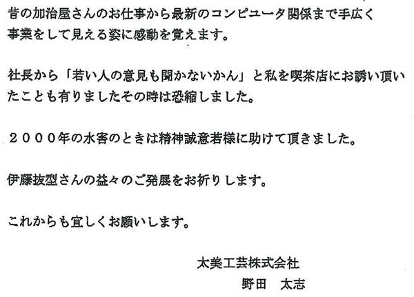 太美工芸株式会社 野田太志様 抜き型 裁断機 名古屋機