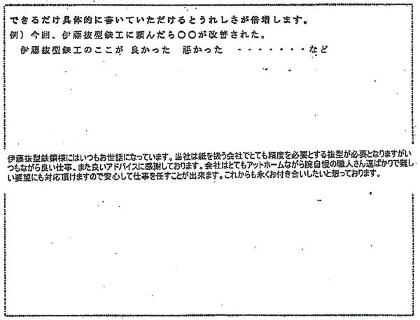 株式会社名古屋モウルド 青井様 抜き型 裁断機 名古屋