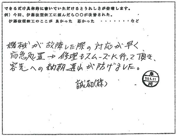 誠和株式会社 抜き型 裁断機 名古屋