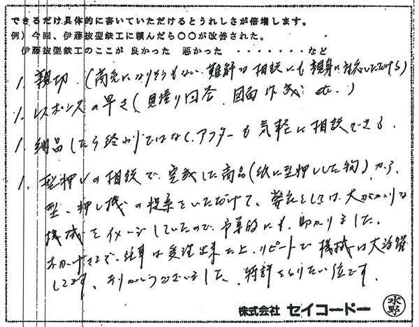 株式会社セイコードー 水野様 抜き型 裁断機 名古屋