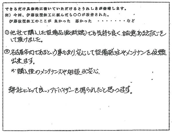 N.A様 抜き型 裁断機 名古屋