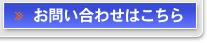 お問い合わせはこちら 名古屋 抜き型 裁断機